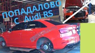 Попал с Audi RS3!