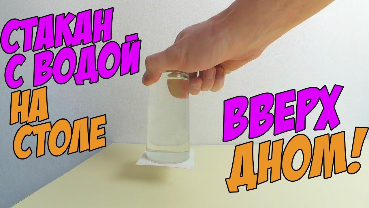 Как перевернуть стакан с водой на стол. Поставил стакан ...