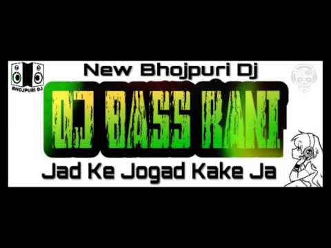 Jad Ke Jogad Kake Ja ( Dance MIX ) | DJ BASS RANI | Dinesh Lal Yadav | Super Hit Song 2017