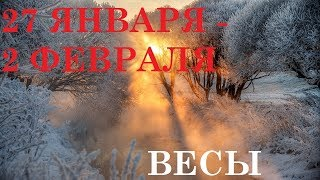 ВЕСЫ 27 ЯНВАРЯ-02 ФЕВРАЛЯ ТАРО ГОРОСКОП
