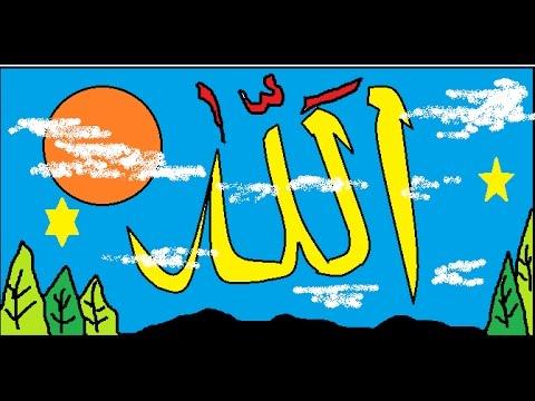 Kaligrafi Allah - Tutorial Paint Islami - YouTube