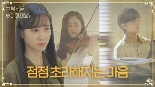 [Satisfying Ending] Park Eun-bin, Kim Min-jae×Park Ji-hyun's perfect performance and self-esteem