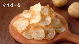 감자칩만들기 | 감자칩 쉽게 만드는방법 | 손으로 자를…