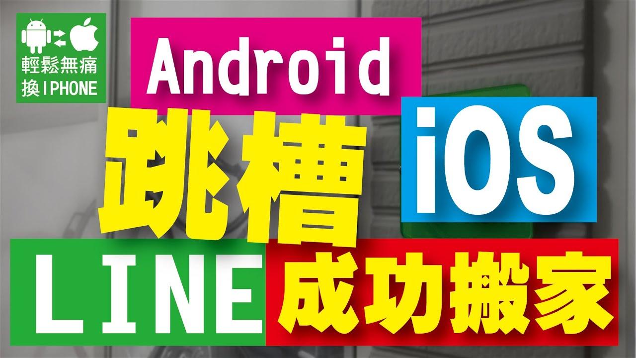 [Line備份達人] Android LINE 轉移IOS 對話紀錄 成功搬家 -LINE 跨系統轉移對話內容備份轉移-輕鬆無痛換 iPhone 救回 ...