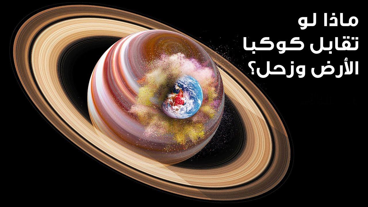 لو تقابل كوكبا الأرض وزحل، من سيخرج منتصرًا؟