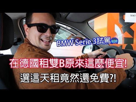 在德國租車雙b原來這麼便宜!選這天租的話竟然還免費?!|car-rental-in-germany