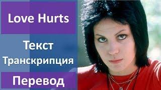 Joan Jett Love Hurts текст перевод транскрипция