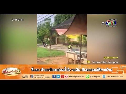 เรื่องเล่าเช้านี้ ชื่นชม ตำรวจไทยแสดงน้ำใจ ขนดิน-หินถมถนนให้ชาวบ้าน (22 ก.ย.58)