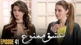 Ishq e Mamnu | Episode 41 | Turkish Drama | Nihal and Behlul | Dramas Central