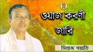 Siraj Boyati - Waz Koronir Jari | ওয়াজ করনীর জারী | Bangla Jari Gaan | Music Heaven