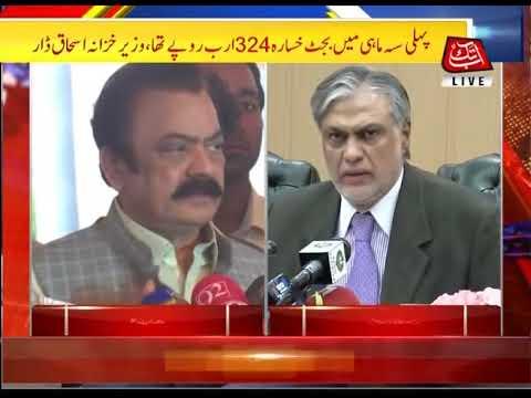 Islamabad Finance Minister Ishaq Dar Addressing Press Conference
