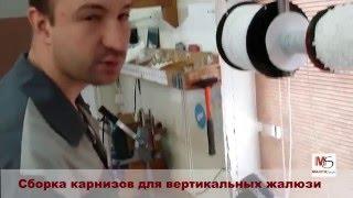 Изготовление вертикальных тканевых жалюзи(Композиция