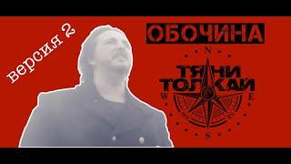 Тяни-Толкай-Обочина /OFFICIAL VIDEO 2