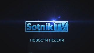 НОВОСТИ НЕДЕЛИ. ИНФОРМАЦИОННЫЙ ВЫПУСК. 5.03.2017