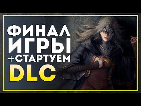Dark Souls 3. Финал прохождения и марафона #5