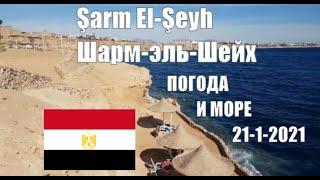 Шарм Эль Шейх Погода 21 января 2021 Египет Погода сегодня