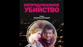 Непридуманное убийство (2009г) 4 серия