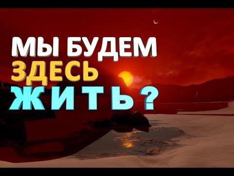 Сможет ли человек жить в зоне терминатора? - Видео онлайн