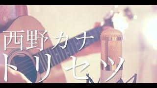 Gambar cover トリセツ / 西野カナ (cover)