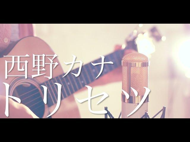 トリセツ / 西野カナ (cover)