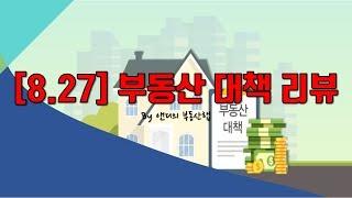 [#91] 8.27 부동산 대책 리뷰 by  앤디의 부동산랩