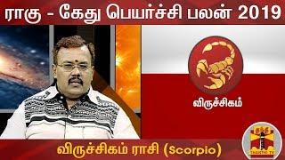 ராகு - கேது பெயர்ச்சி பலன் 2019 - விருச்சிகம் ராசி (Scorpio) | Rahu - Kethu Peyarchi Palangal 2019