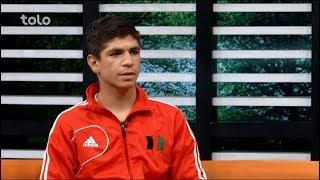 بامداد خوش - ورزشگاه - صحبت ها با سلطان محمد نعیمی در مورد کسب سهمیه او در مسابقات بوکس
