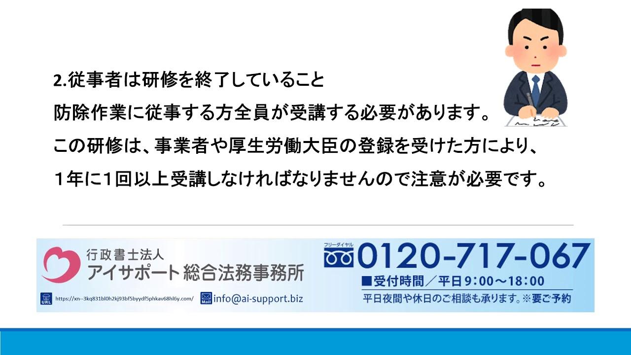 作業 者 防除 監督 防除作業監督者講習会(新規)|公益財団法人 日本建築衛生管理教育センター