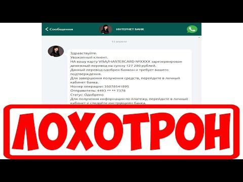 ИНТЕРНЕТ БАНК на сайте Dcf.pw обещают 127 280 рублей! Internet Bank ОБМАН!