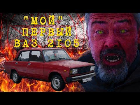 НАШЛИ НОВЫЙ ли??? ВАЗ 2105 /  Иван Зенкевич Автомобили СССР | Pro Автомобили