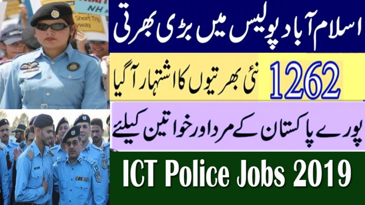 Islamabad police jobs 2019 | 1262 Vacancies for males and