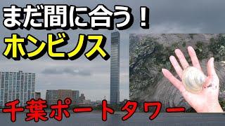 サッパTV #ホンビノス #ポートタワー #千葉 #幕張 #おすすめ #無料 #あ...