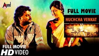 Huccha Venkat – ಹುಚ್ಚ ವೆಂಕಟ್ | Kannada Full Film HD | Venkat, Kavitha Bist, Sudarshan, Shailashree streaming