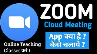 HOW TO USE ZOOM APP FOR ONLINE CLASSES
