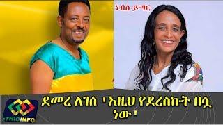 Famous Ethiopian singer Etenesh Girma passed away.