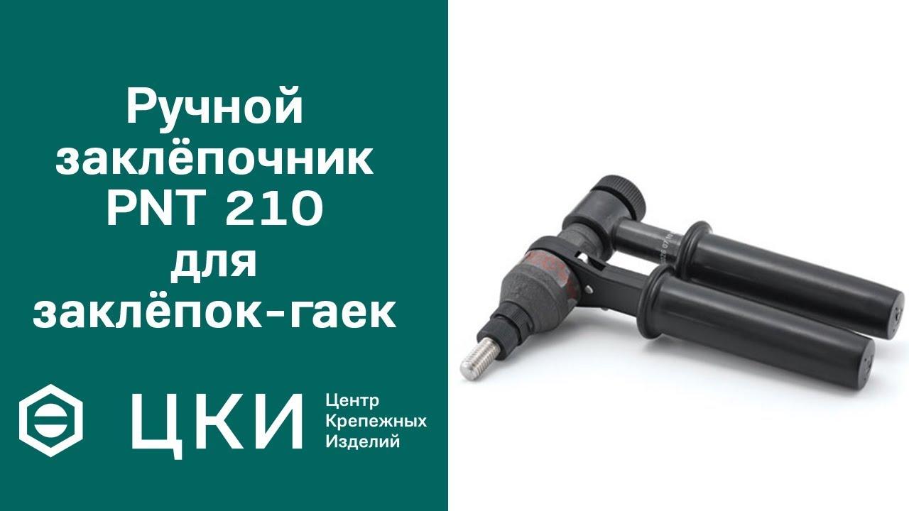 Видеоинструкция: ручной заклёпочник POP PNT 210 для заклёпок-гаек | ЦКИ