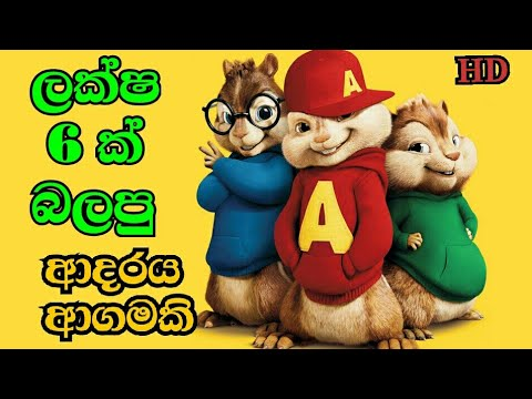Adaraya Agamaki ආදරය ආගමකි - Sadun Perera New Song (Chipmunks Version)