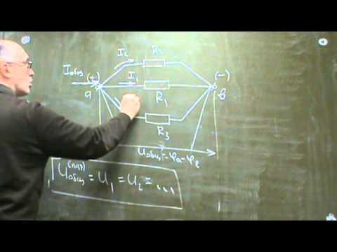 Лекция Параллельное и последовательное соединение проводников. Часть 2