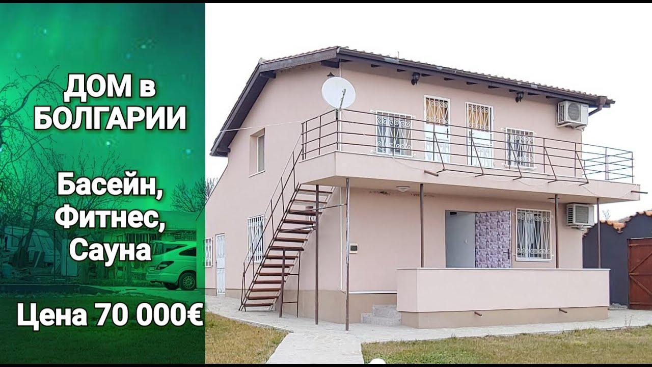 Купить дом в болгарии цена продажа недвижимости за рубежом компания