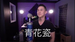 青花瓷 - Jay Chou (Jason Chen x PianoNest Cover)