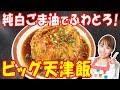 純白ごま油でふわとろ!!ビッグ天津飯/みきママ の動画、YouTube動画。