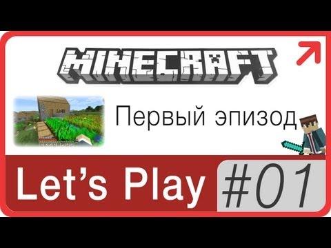 Летс плей Minecraft (ванилька)