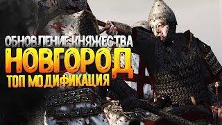 НОВГОРОД - Обновление Княжества! - Лучшая Модификация на Средневековье Total War: Attila PG 1220