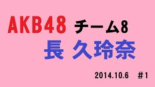 【AKB48】チーム8 長久玲奈 おっとりイメージで、亀と言われるけど本人...