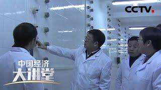 《中国经济大讲堂》 20200329 奋斗在科技前沿(下)| CCTV财经