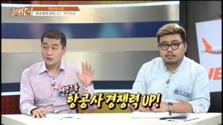 [유재환 황보미의 취향저격 160910] '제주항공 v…