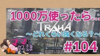 【TRAHA】トラハ日記 #104 1000万使って召喚ペットガチャ、戦闘力はいくつ上がるの?