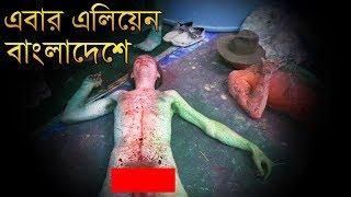 এবার বাস্তবে এলিয়েন ধরা পরল - Alien attack in bangladesh