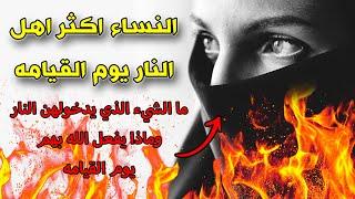لماذا النساء اكثر اهل النار يوم القيامه ما الشيء الذي يدخولهن النار وماذا يفعل الله بهم يوم القيامه