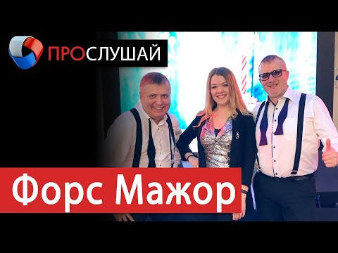 «ПроСлушай» с Force Major Group (28.05.2020)